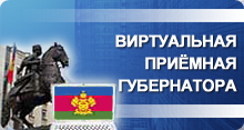 Виртуальная приемная губернатора Краснодарского края